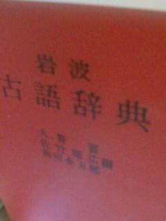 080714_1226~01古語辞典.JPG