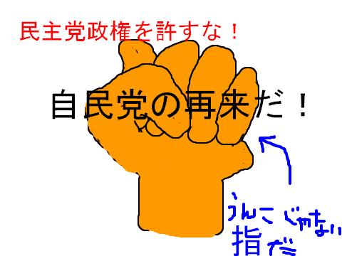 自民党再来22493591_1081480776.jpg